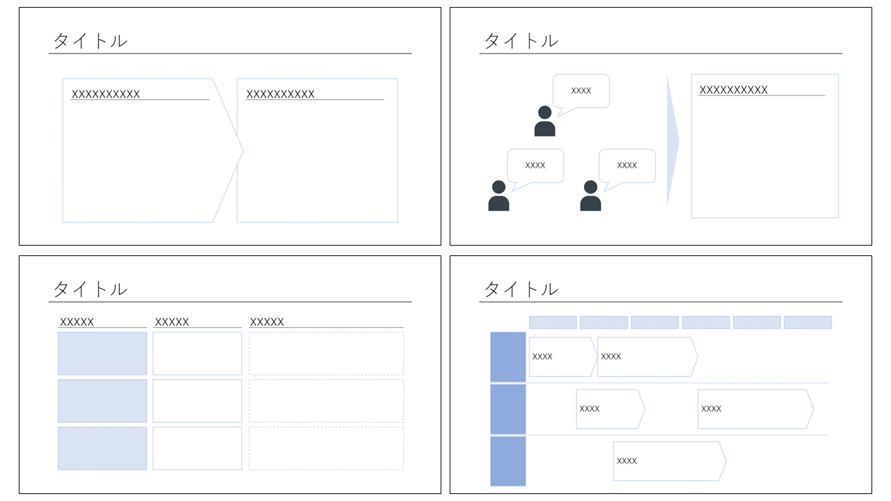 Powerpointスライドサンプル