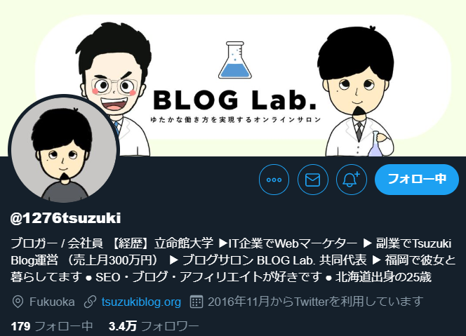 tsuzukiさんプロフィール
