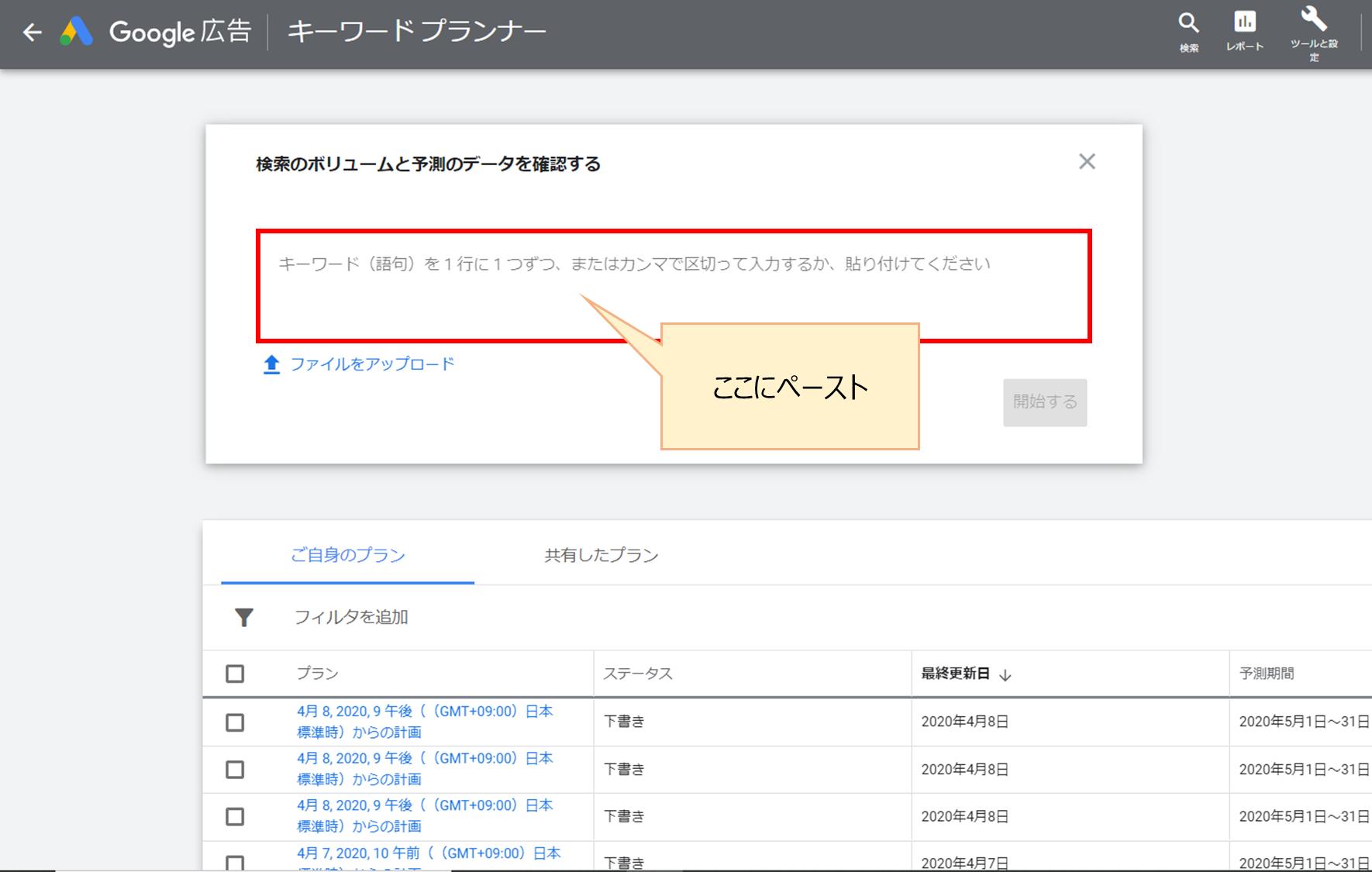 キーワードプランナー検索